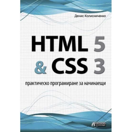 html5 & css3 - практическо програмиране за начинаещи