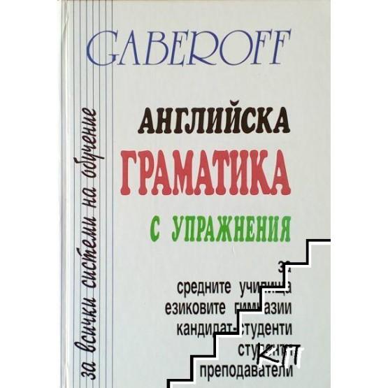 English grammar Боянова