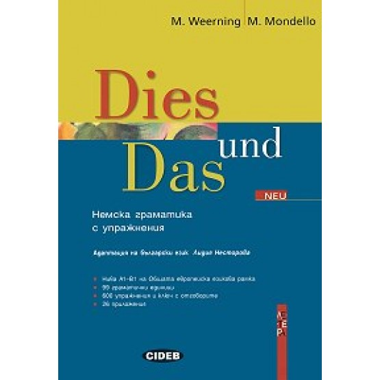 Dies und Das Немска граматика с упражнения Несторова