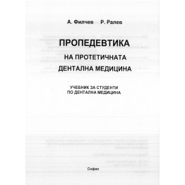 Пропедевтика на протетичната дентална медицина - Филчев , Ралев 2010г.