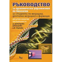 Ръководство за практически упражнения по биология за студенти по медицина, дентална медицина и фармация
