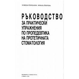 Ръководство за практически упражнения по пропедевтика на протетичната стоматология, Йорданов, Йончева 2000г.