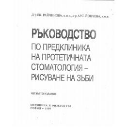 Ръководство по предклиника на протетичната стоматология - рисуване на зъби, Райчинова, Йончева 1999г.