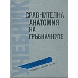 Сравнителна анатомия на гръбначните, Попиванов, Ботев, Наков, Киров 1995г.