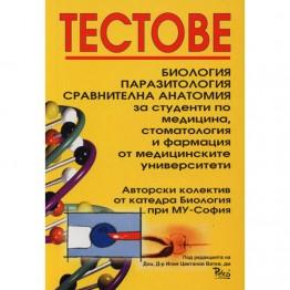 Тестове Биология, Паразитология , Сравнителна анатомия - Ватев , Цветанов - 2009г.