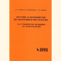 Тестове за колоквиуми по анатомия и хистология - Узунов , Михайлова , Андреев  2004г