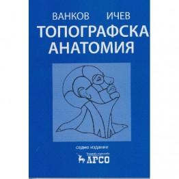 Топографска анатомия - Ванков , Ичев , Сурчев  2014г