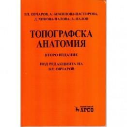Топографска анатомия второ издание Овчаров , Пастирова, Палова , Палов 2013г