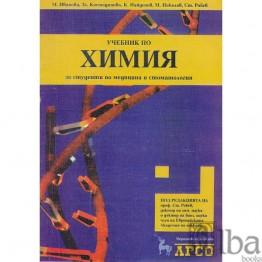 Учебник по ХИМИЯ - Иванова , Костадинова , Найденов , Николов , Робев 1998г