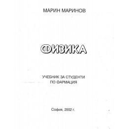 Физика - Марин Маринов 2002г