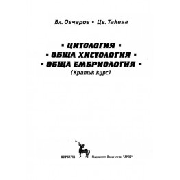 Цитология,обща хистология,обща ембриология кратък курс - Вл.Овчаров , Такева