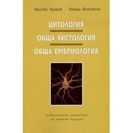 Цитология,обща хистология,обща ембриология - Чучков , Йотовски 2010г