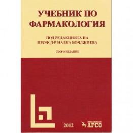 Учебник по фармакология - Бояджиева 2012г.