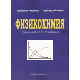 Физикохимия - Живкова , Дойчинова 2016г.