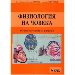 Физиология на човека - Митова , Логофетов  2006г.