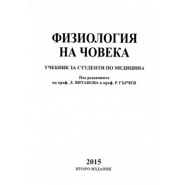Физиология на човека - Витанова , Гърчев 2015г.