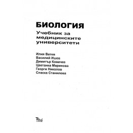 Биология - Ватев , Ишев , Ковачев , Маринова , Николов , Станилова 2009г.