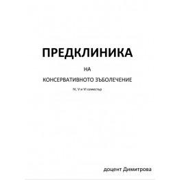 Предклиника на консервативното зъболечение - Димитрова