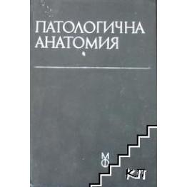 Патологична анатомия - Вълков 1991г.