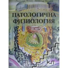 Патологична физиология - Лолов , Митков  1999г.