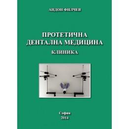 Протетична дентална медицина клиника - Андон Филчев 2014г.