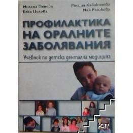 Профилактика на оралните заболявания - Пенева , Кабакчиева , Цолова , Рашкова  2009г.