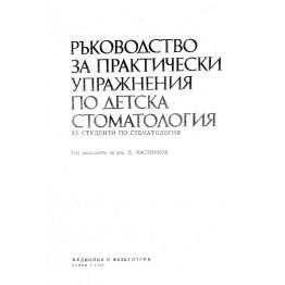 Ръководство за практически упражнения по детска стоматология, Маслинков 1989г.