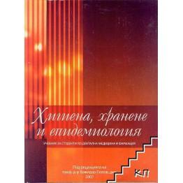 Хигиена, хранене и епидемиология дентална медицина и фармация - Попов 2007г.