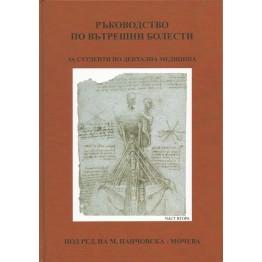 Ръководство по вътрешни болести, Мочева, Терзиева 2011г., част втора