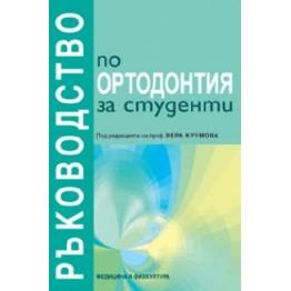 Ръководство по ортодонтия за студенти, Крумова 2012г.