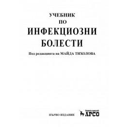 Учебник по Инфекциозни болести -Тихолова първо издание