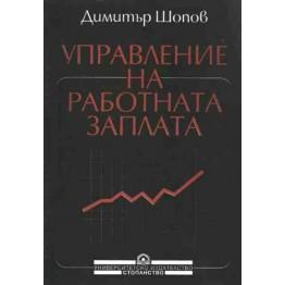 Управление на работната заплата, Шопов 1997г.