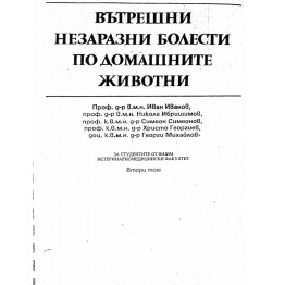 Вътрешни незаразни болести по домашните животни ТОМ 2, Иванов 1990г.