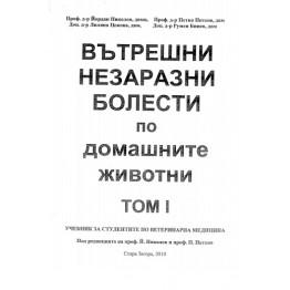Вътрешни незаразни болести по домашните животни том 1, Николов, Петков, Цокова, Бинев 2010г.