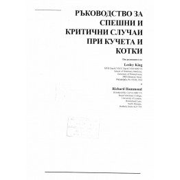 Ръководство за спешни и критични случаи при кучета и котки, King, Hammond 2005г.
