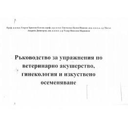 Ръководство за упражнения по ветеринарно акушерство, гинекология и изкуствено осеменяване, Елезов, Иванов
