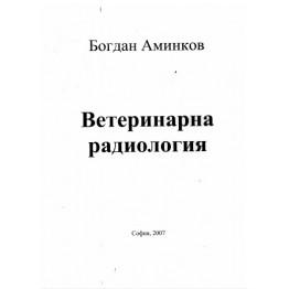 Ветеринарна радиология - Аминков 2007г