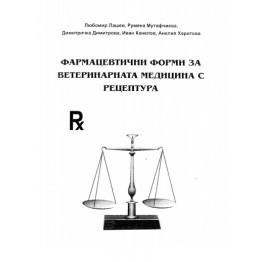 Фармацевтични форми за ветеринарната медицина с рецептура - Лашев, Мутафчиева, Димитрова, Канелов, Харитова 2005г