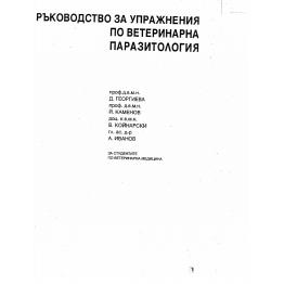 Ръководство за упражнения по ветеринарна паразитология, Георгиева, Каменов, Койнарски, Иванов