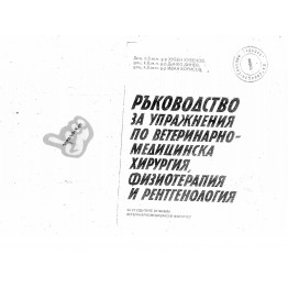 Ръководство за упражнения по ветеринарно-медицинска хирургия, физиотерапия и рентгеология, Хубенов, Динев, Борисов