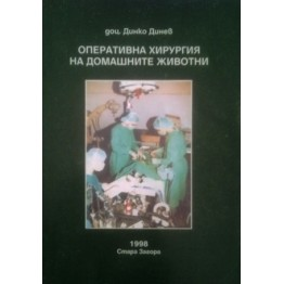 Оперативна хирургия на домашните животни  Динев 1998г