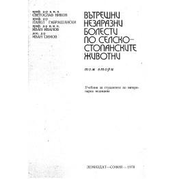 Вътрешни незаразни болести по селскостопанските животни Том 2, Ников, Иванов, Симеонов 1978г.