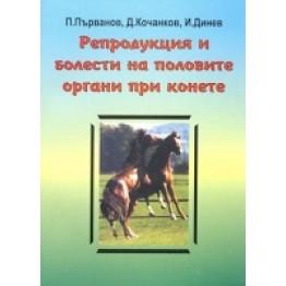 Репродукция и болести на половите органи при конете, Първанов, Кочанков, Динев 1999г.
