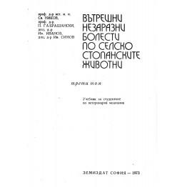 Вътрешни незаразни болести по селскостопанските животни Том 3, Ников, Габрашански, Симов 1973г.