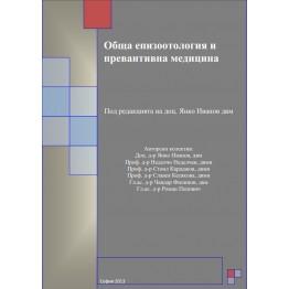 Обща епизоотология и превантивна медицина  Иванов, Неделчев, Караджов, Кесякова 2013г