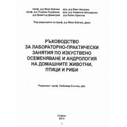 Ръководство за лабораторно-практически занятия по изкуствено осеменяване и андрология на домашните животни, птици и риби, Байчев 2013г.
