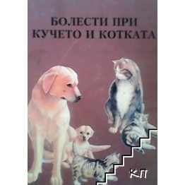 Болести при кучето и котката - Джуров 1999г.