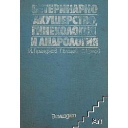 Ветеринарно акушерство, гинекология и андрология - Пранджев, Елезов, Цолова 1987г
