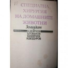 Специална хирургия на домашните животни, 1990 Койчев