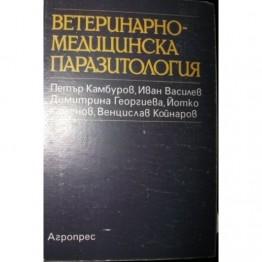 Ветеринарно медицинска паразитология - Камбуров, Василев, Георгиева, Каменов, Койнарски 1994г